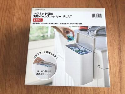 マグネット収納 洗剤ボールストッカー