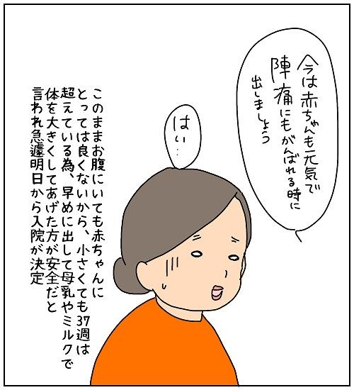 【ナガタさんちの子育て奮闘記~育児マンガ~】「明日産みましょう」
