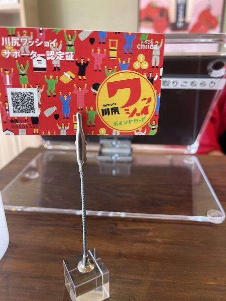 川尻商店粋-7