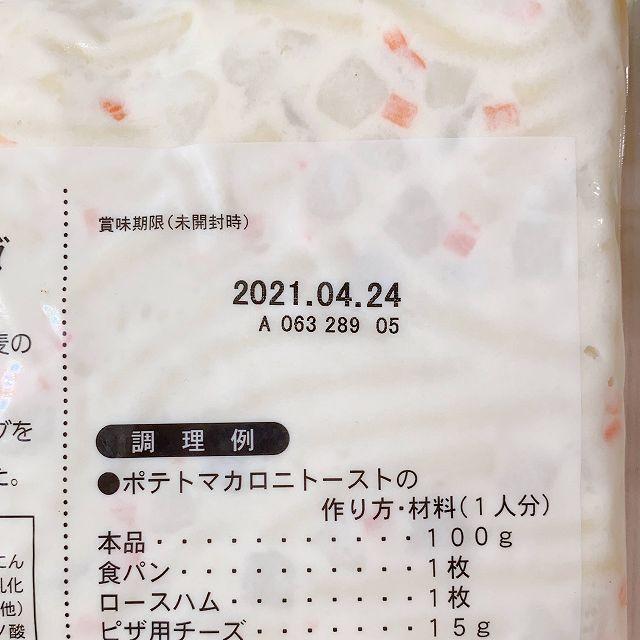 賞味期限は、2021年4月24日