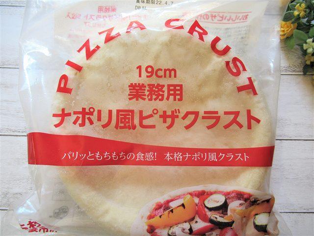 業務スーパー業務用ナポリ風ピザクラスト