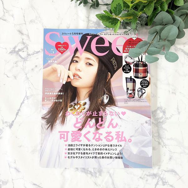 『sweet』2021年5月号増刊