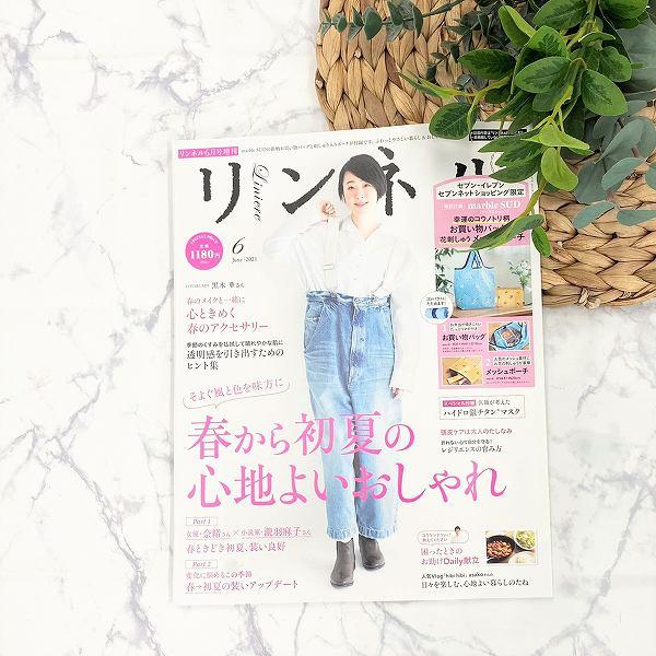 『リンネル』2021年6月号増刊
