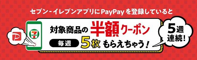 セブンイレブン×PayPayキャンペーン
