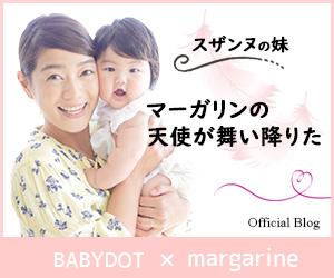 マーガリンオフィシャルブログ
