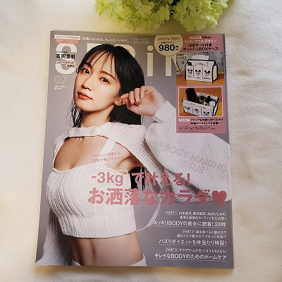『SPRiNG』2021年7月号増刊