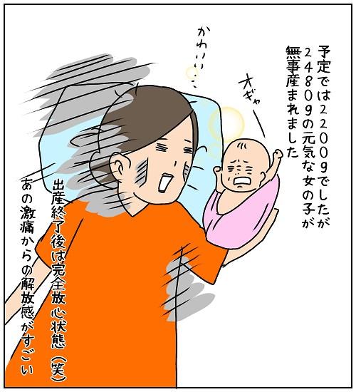 【ナガタさんちの子育て奮闘記~育児マンガ~】「何人産んでも出産は痛い~part2~」