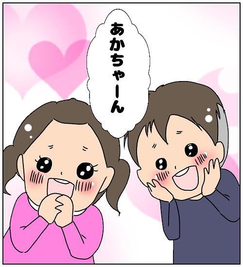 【ナガタさんちの子育て奮闘記~育児マンガ~】