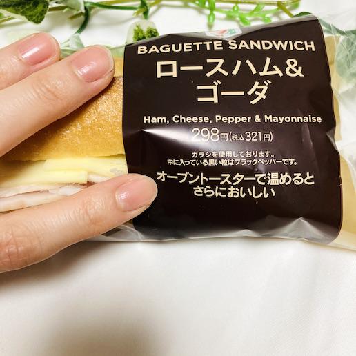 食べるときはトースターで温めて!
