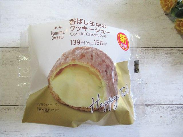 ファミリーマート香ばし生地のクッキーシュー