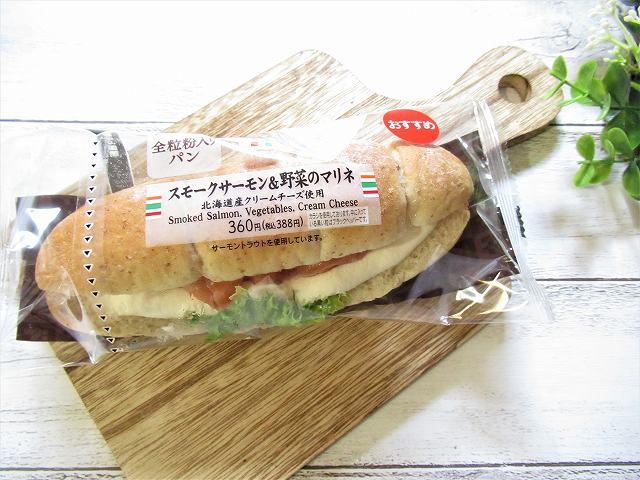 セブンイレブン スモークサーモン&野菜のマリネ