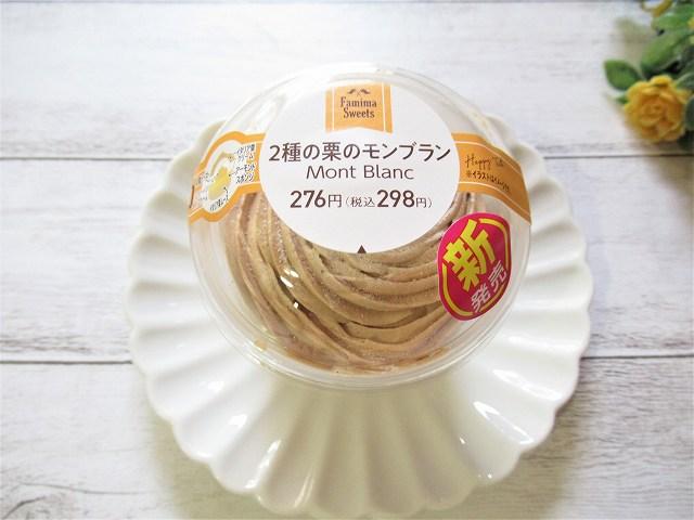 ファミリーマート 2種の栗のモンブラン