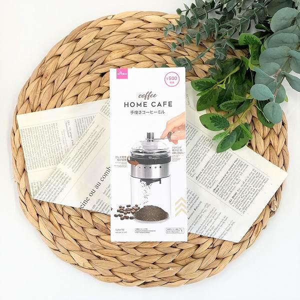 ダイソー 手挽きコーヒーミル