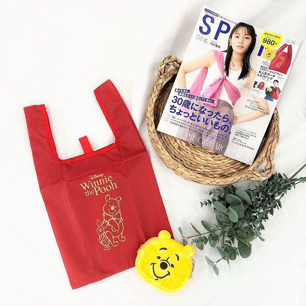 『SPRiNG』6月号増刊