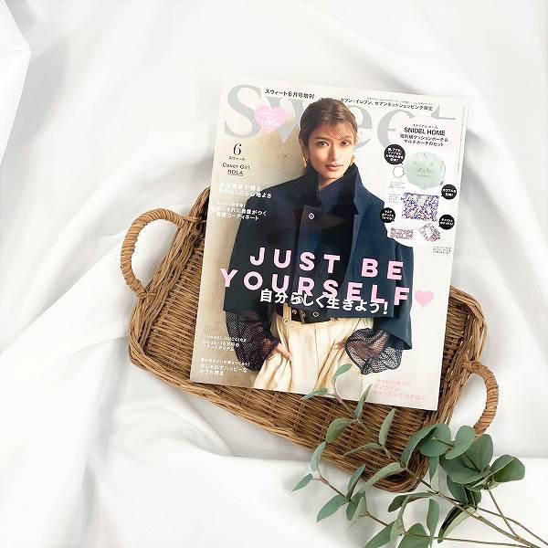 sweet 2021年6月号増刊