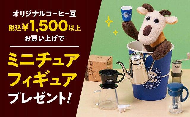コーヒー豆お買い上げで「コーヒーグッズ ミニチュアフィギュア」プレゼント!