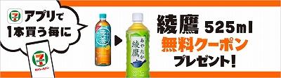やかんの麦茶キャンペーン