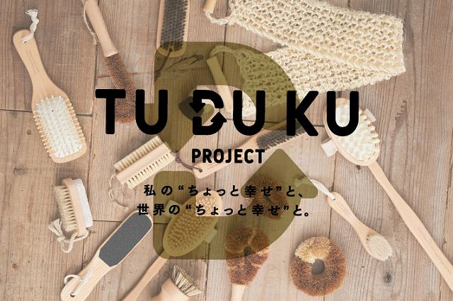 TU DU KU (つづく)PROJECT