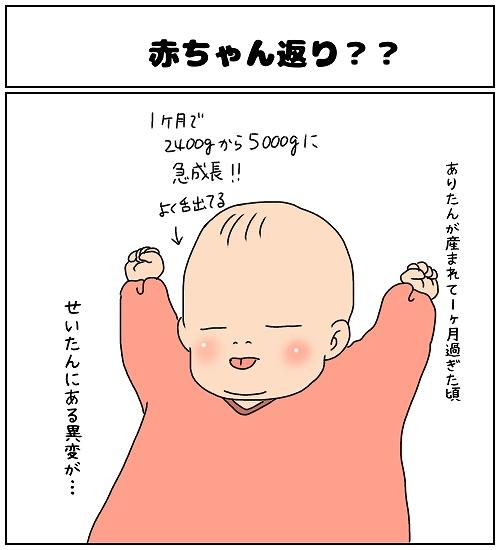 【ナガタさんちの子育て奮闘記~育児マンガ~】「赤ちゃん返り??」