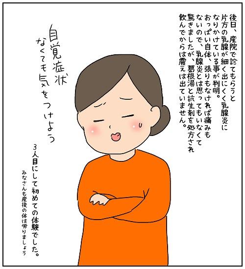 片方の乳腺が細く出にくくなり乳腺炎になりかけているのが原因