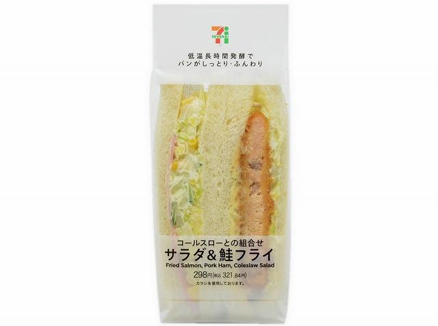 サラダ&鮭フライ