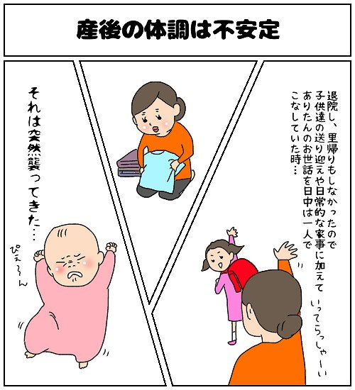 【ナガタさんちの子育て奮闘記~育児マンガ~】「産後の体調は不安定」