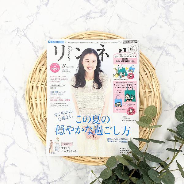 『リンネル』2021年8月号増刊