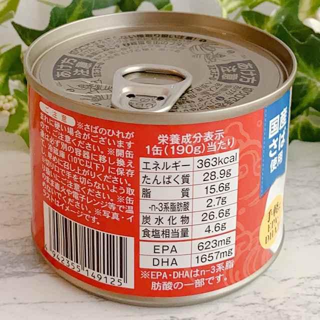 さば味付け缶詰 カロリー