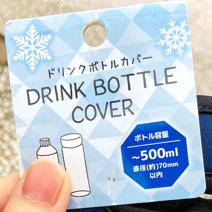 ボトルは500mlまで入ります。