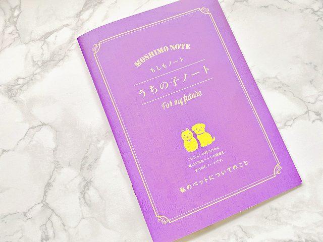 もしもノート うちのこノート