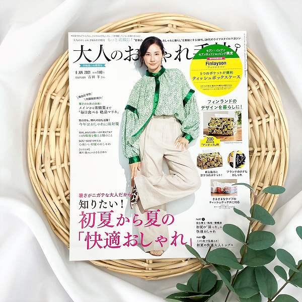 大人のおしゃれ手帖 2021年6月号増刊