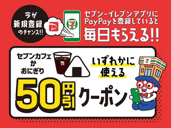 セブンイレブンアプリ×PayPayキャンペーン