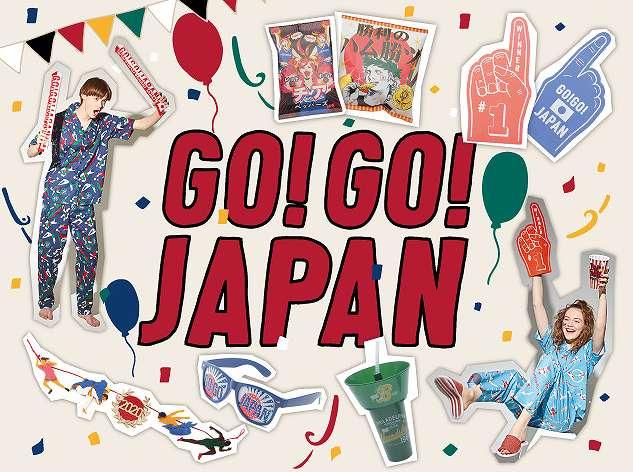 GO!GO!JAPANキャンペーン