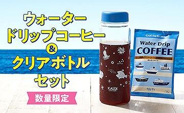 ウォータードリップコーヒー&クリアボトルセット