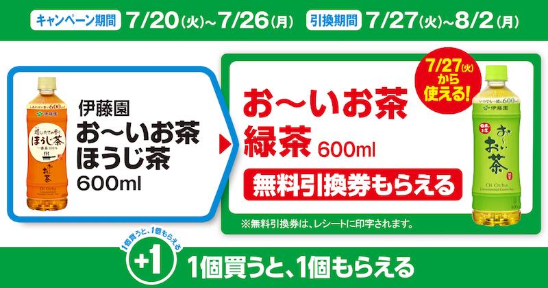 伊藤園 お~いお茶 ほうじ茶 600ml