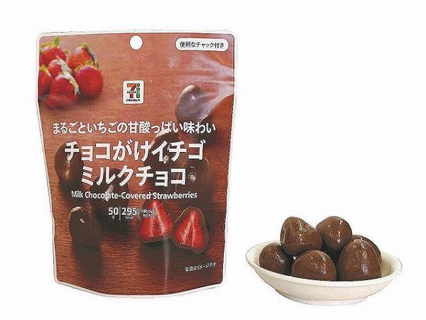 7プレミアム チョコがけイチゴ ミルクチョコ