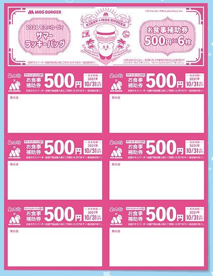 お食事補助券 3,000円分