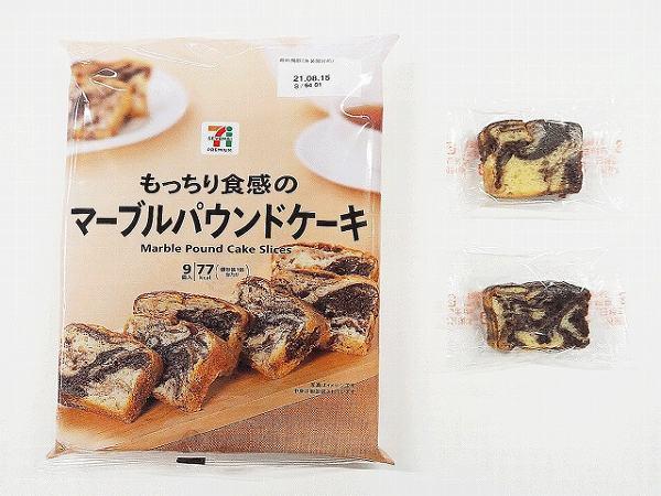 7プレミアム もっちり食感のマーブルパウンドケーキ