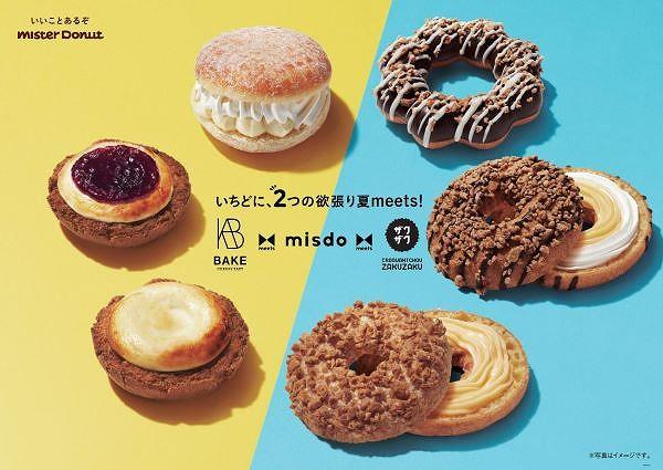 『misdo meets BAKE & ZAKUZAKU』