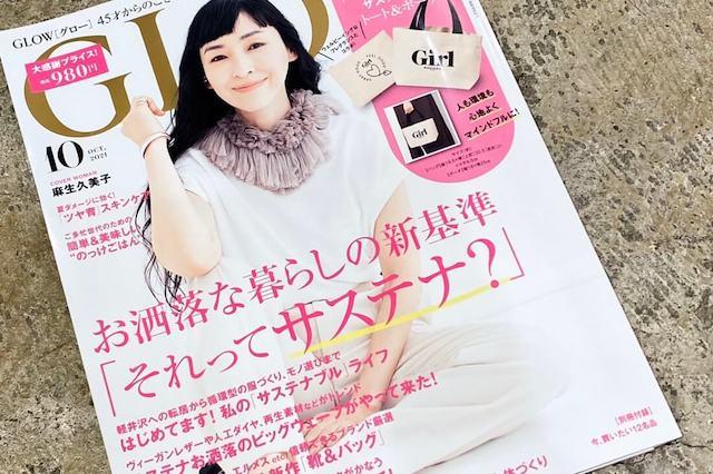 『GLOW(グロー)』2021年10月号増刊