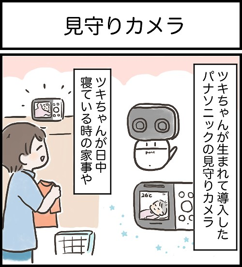 【うめまる日ろく~子育て4コママンガ~】「見守りカメラ」