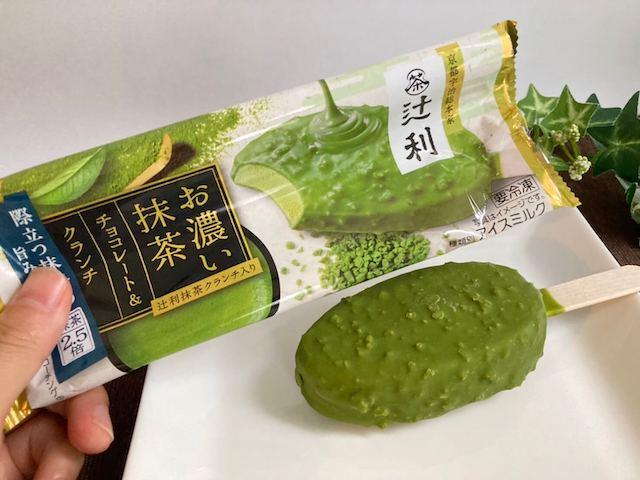 辻利お濃い抹茶 チョコ&クランチの実食レビュー!