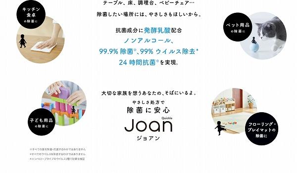 花王のすまいの除菌シリーズ「クイックルJoan(ジョアン)」